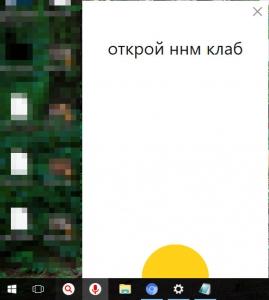 Яндекс.Строка 3.0.5419.0 [Multi/Ru]