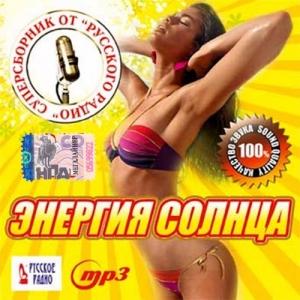 Сборник - Энергия солнца. Супер сборник от Русского радио