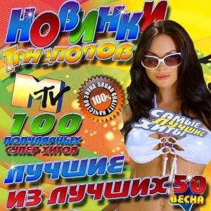 Сборник - Новинки танцполов №50