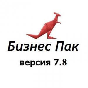 Бизнес Пак 7.8 (сборка 3269) [Ru]