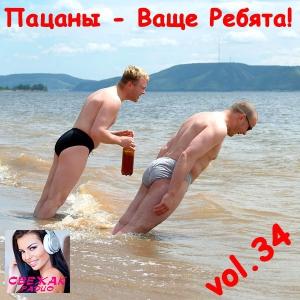 VA - Пацаны - Ваще Ребята! vol.34