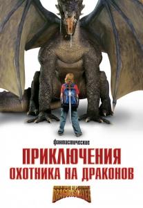 Приключения охотника на драконов   DVD5