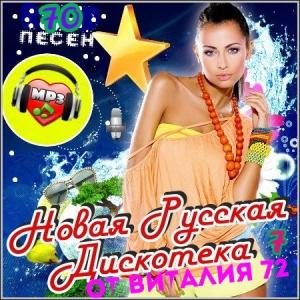 Сборник - Новая Русская Дискотека - 7
