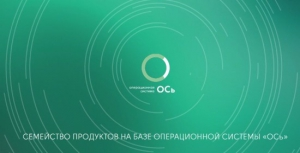 ОСь (OS-RT) 2.0 (23.03.2017) [x86_x64] 1xDVD