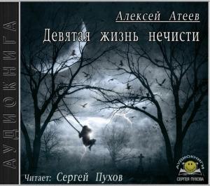 Алексей Атеев | Девятая жизнь нечисти