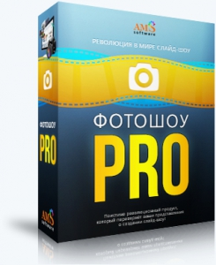 ФотоШОУ PRO 14.7 RePack (& Portable) by TryRooM [Ru]