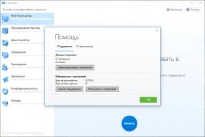 CleanMyPC 1.9.5.1494 RePack by D!akov [Multi/Ru]