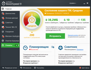 Auslogics BoostSpeed 12.1.0.0 RePack (& Portable) by KpoJIuK [Ru/En]