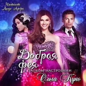 Ольга Куно | Добрая фея в плохом настроении