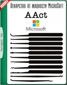 AAct 3.5 Portable [Ru/En]