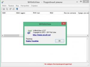 WifiInfoView 2.65 Portable [Ru/En]