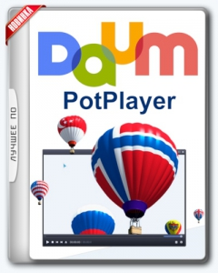 Daum PotPlayer 1.7.18958 Stable RePack (& Portable) by KpoJIuK [Multi/Ru]