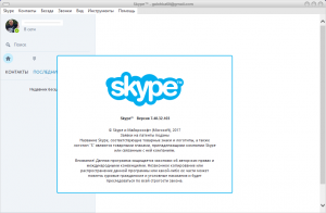 Skype 8.65.0.78 Stable RePack (& Portable) by elchupacabra [Multi/Ru]