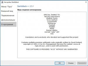 StartIsBack++ 2.9.7 StartIsBack+ 1.7.6 RePack by KpoJIuK [Multi/Ru]