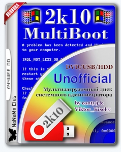 MultiBoot 2k10 7.24.2 Unofficial [Ru/En]