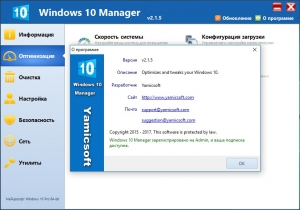 Windows 10 Manager 3.4.2.0 RePack (& Portable) by KpoJIuK [Multi/Ru]