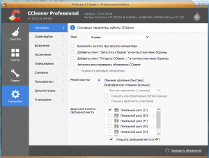 CCleaner 5.82.8950 Free / Professional / Business / Technician Edition RePack (& Portable) by KpoJIuK [Multi/Ru]