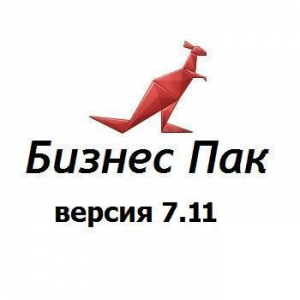 Бизнес Пак 7.25 (сборка 4819) [Ru]