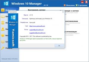 Windows 10 Manager 3.1.7 Final RePack (& Portable) by elchupacabra [Multi/Ru]