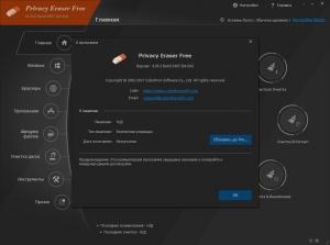 Privacy Eraser Free 5.1 Build 3567 + Portable [Multi/Ru]