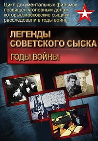Легенды советского сыска. Годы войны