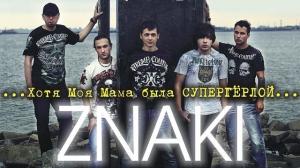 Znaki (+ Хэйлон Боб, Потомучто, Prostoband) - 12 Альбомов, 2 Сингл