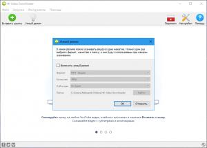 4K Video Downloader 4.16.3.4290 RePack (& Portable) by KpoJIuK [Multi/Ru]