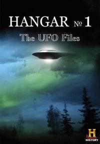 Ангар-1: Архив НЛО
