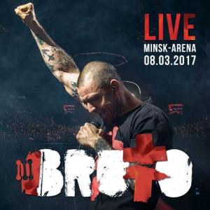 Brutto - Live Minsk - Arena 08.03.2017