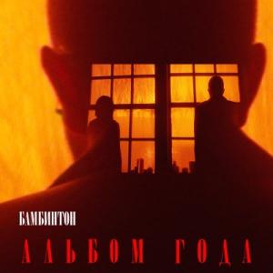 Бамбинтон - Альбом года