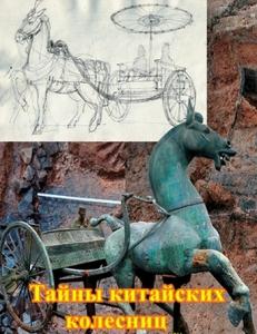 Тайны китайских колесниц