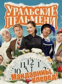 Уральские пельмени - Мандарины, вперёд!