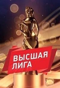 Высшая лига-2017. Музыкальная премия Нового радио