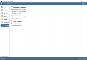 Windows Firewall Control 6.0.2.0 RePack (& Portable) by elchupacabra [Multi/Ru]