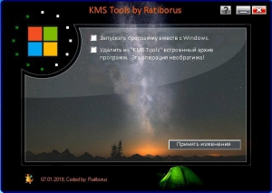 KMS Tools Portable 01.10.2018 by Ratiborus [Multi/Ru]