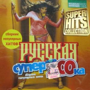 Сборник - Русская супер сотка №1