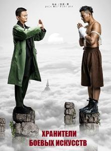 Хранители боевых искусств