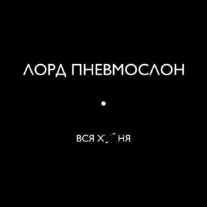 Лорд Пневмослон - Вся х##ня