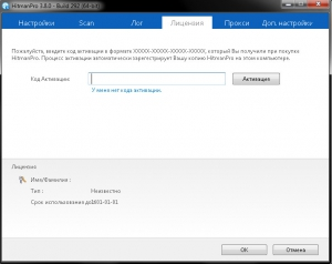 HitmanPro 3.8.0 Build 292 RePack by Norton46 [Multi/Ru]