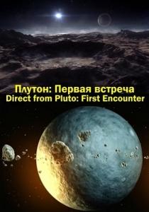 Discovery. Плутон: первая встреча