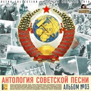 Сборник - Антология советской песни: Альбом №03