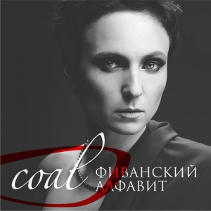 Coal (Надя Гордиенко) - Фиванский алфавит