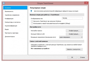 TeamViewer 12.0.88438 Free Enterprise Premium RePack (& Portable) by D!akov