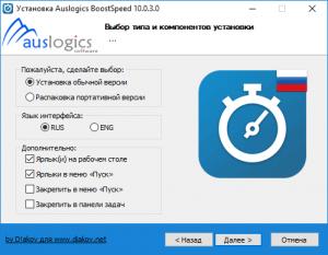 Auslogics BoostSpeed 10.0.3.0