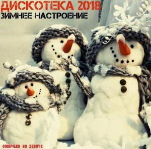 VA - Дискотека 2018 - Зимнее Настроение [Compiled by ZeByte]