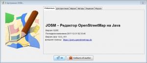 JOSM 13265 [Multi/Ru]