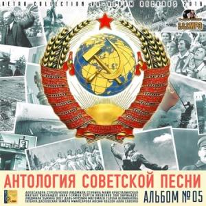 Сборник - Антология советской песни: Альбом №05