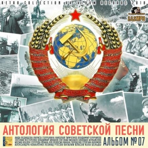 Сборник - Антология советской песни: Альбом №07