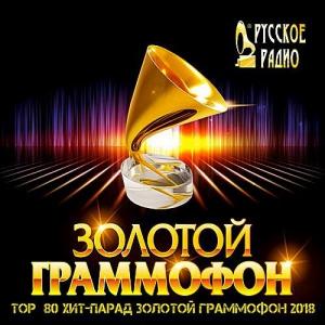 VA - TOP 80: Хит Парад 'Золотой граммофон'