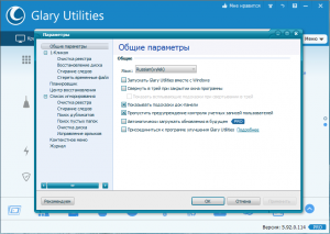Glary Utilities Pro 5.121.0.146 Repack (& Portable) by elchupacabra [Multi/Ru]